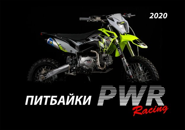 pwr racing banner